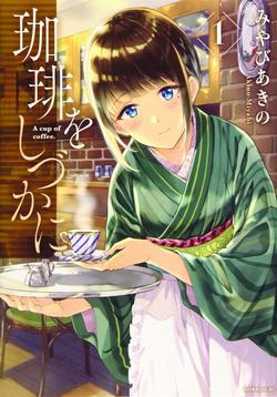 Coffee wo Shizuka ni