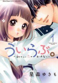 Uirabu – Uiuishii Love No Ohanashi