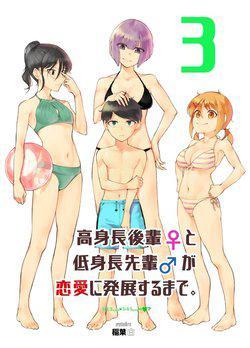 Koushinchou no Kouhai (♀) to Teishinchou no Senpai (♂) ga Renai ni Hatten suru made