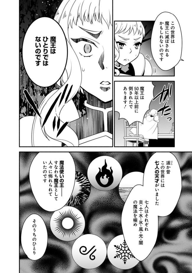 Doryoku Shisugita Sekai Saikyou No Butouka Wa, Mahou Sekai Woyoyuu De Ikinuku: Chapter 14