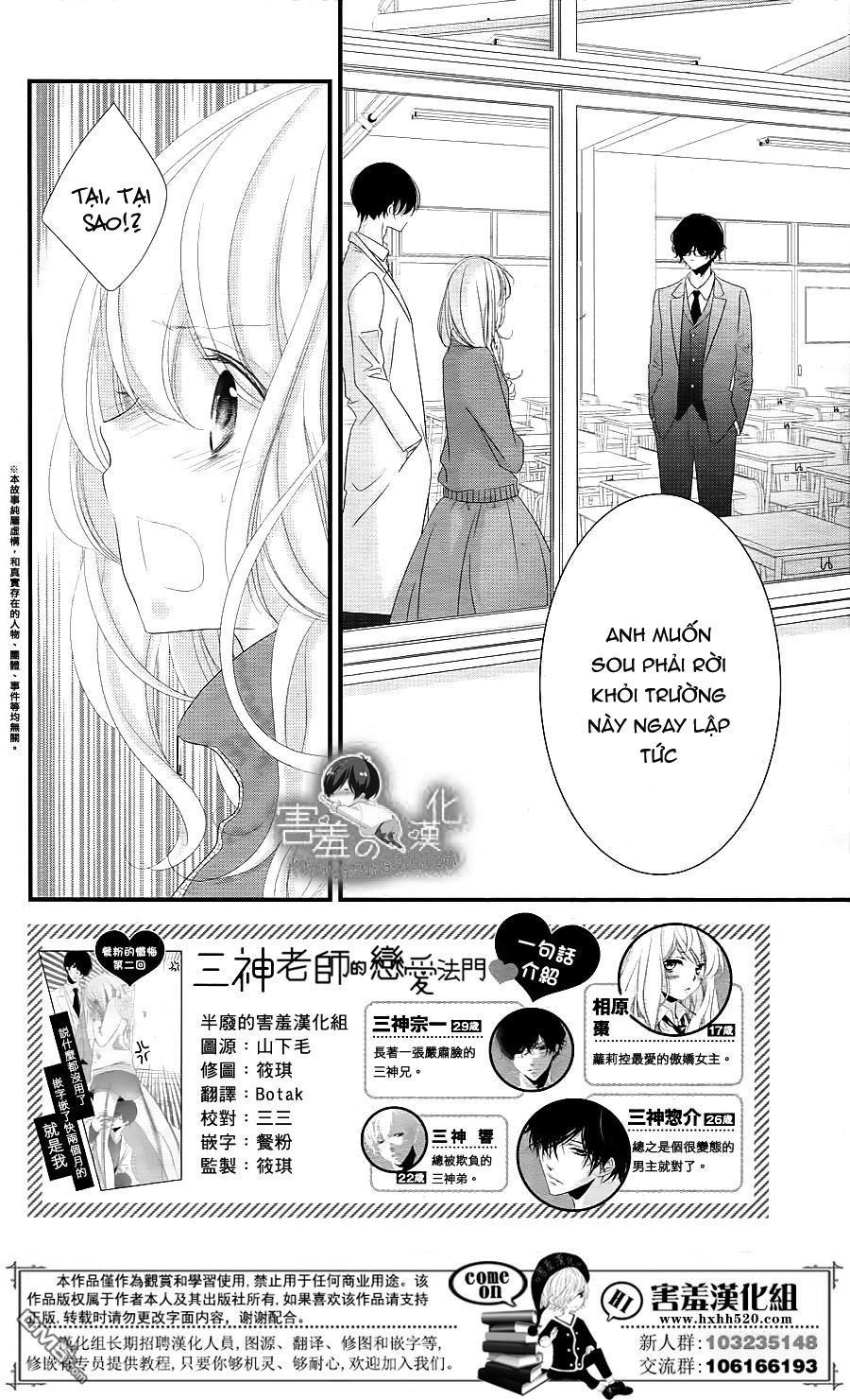 Mikami-sensei no Aishikata: Chapter 14