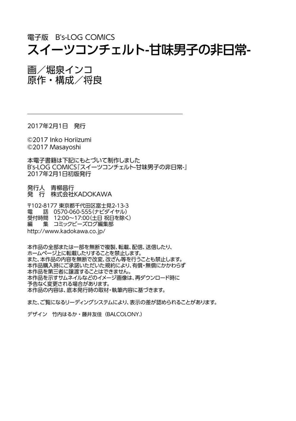 Sweets Conchert - Amami Danshi No Hinichijou: Chapter 11.5: Extra (END)