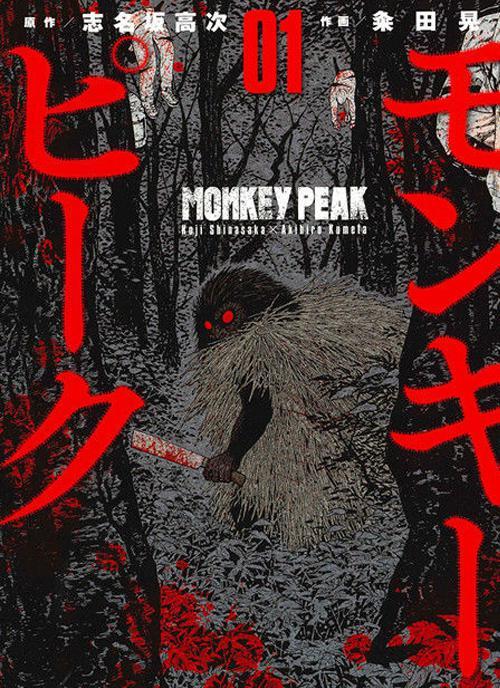 Monkey Peak - Đỉnh Núi Khỉ