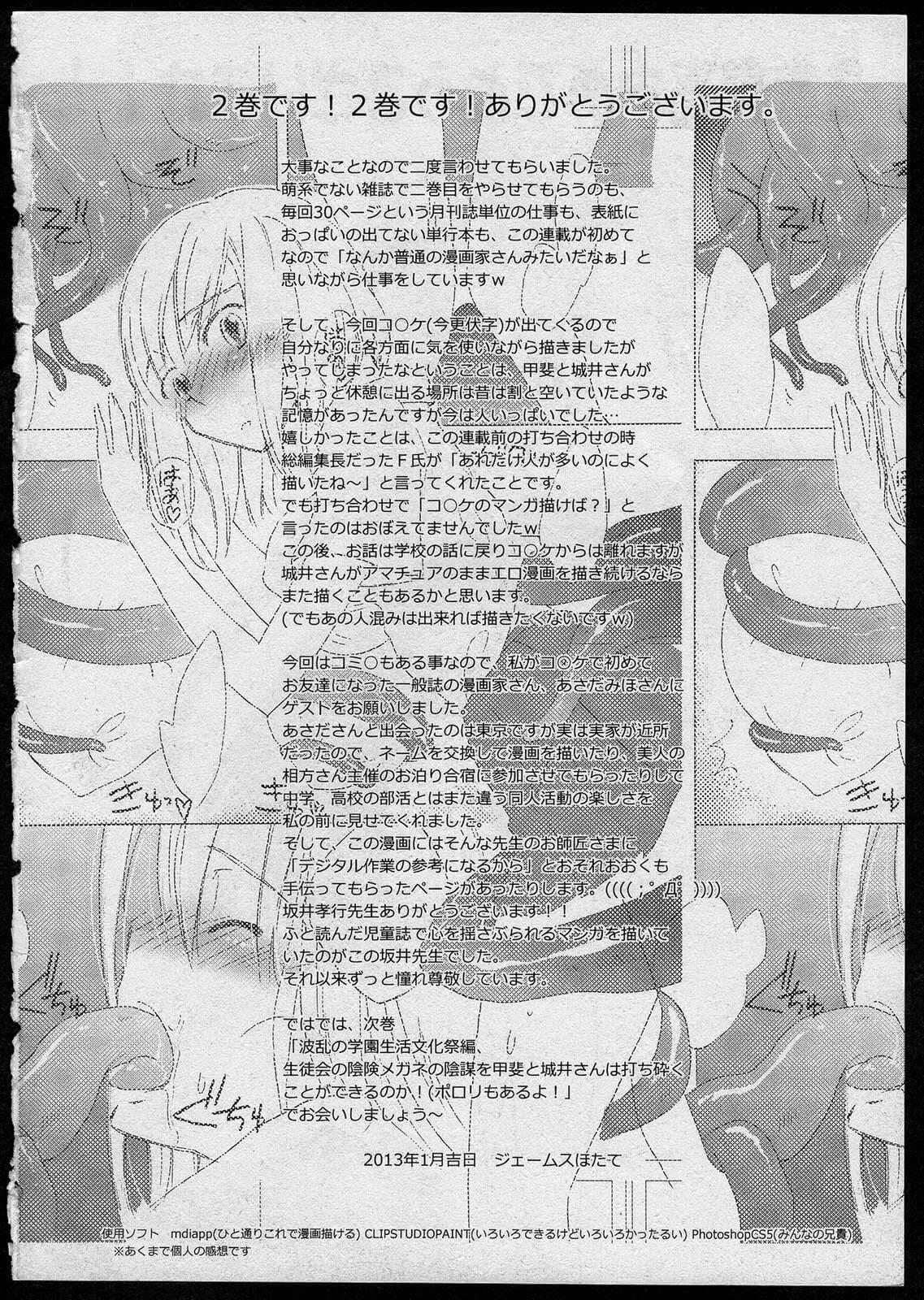 Onna no Ko ga H-na Manga Egaicha Dame Desuka?: Chapter 12