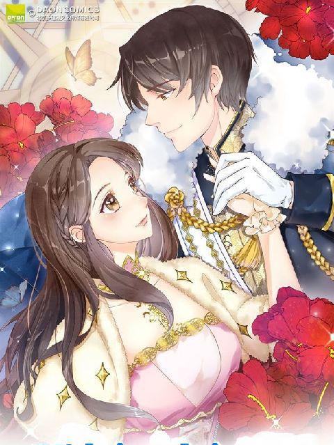 Vị hôn thê của hoàng đế