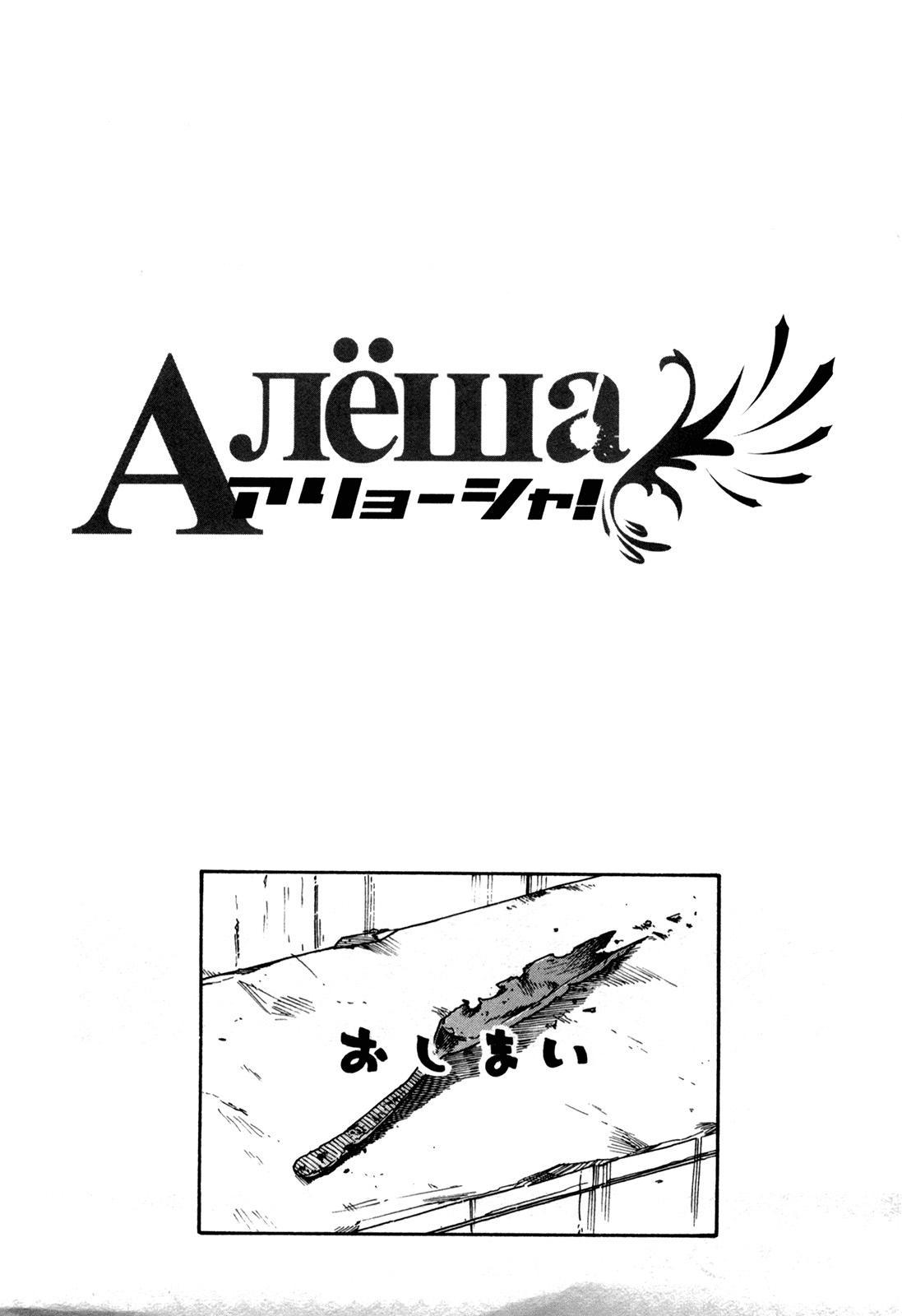 Alyosha: Chapter 36