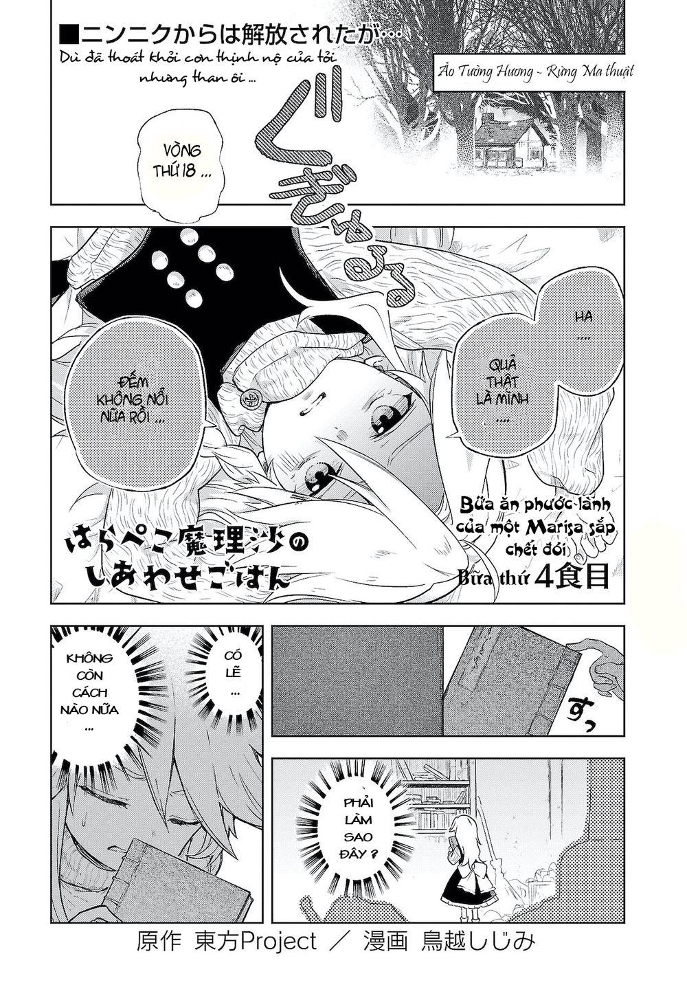 Touhou Harapeko ~ Starving Marisa's Blessed Meal: Chapter 4