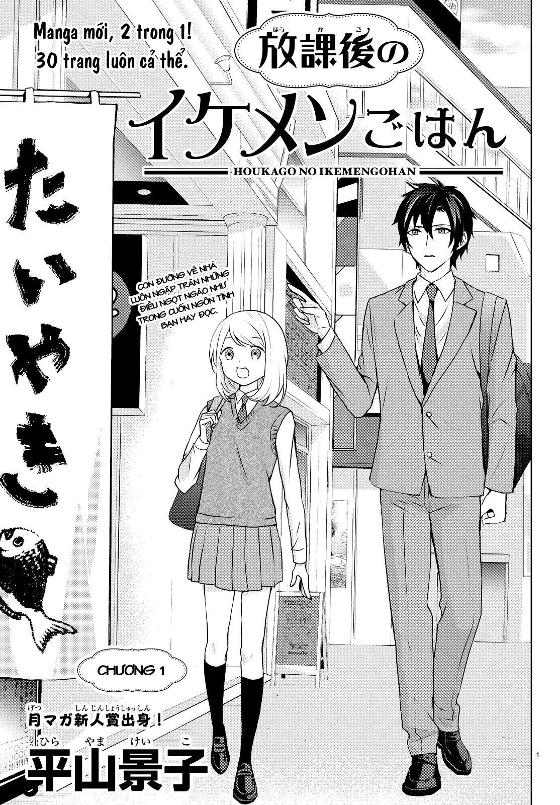 Houkage no Ikemen Gohan: Chapter 1