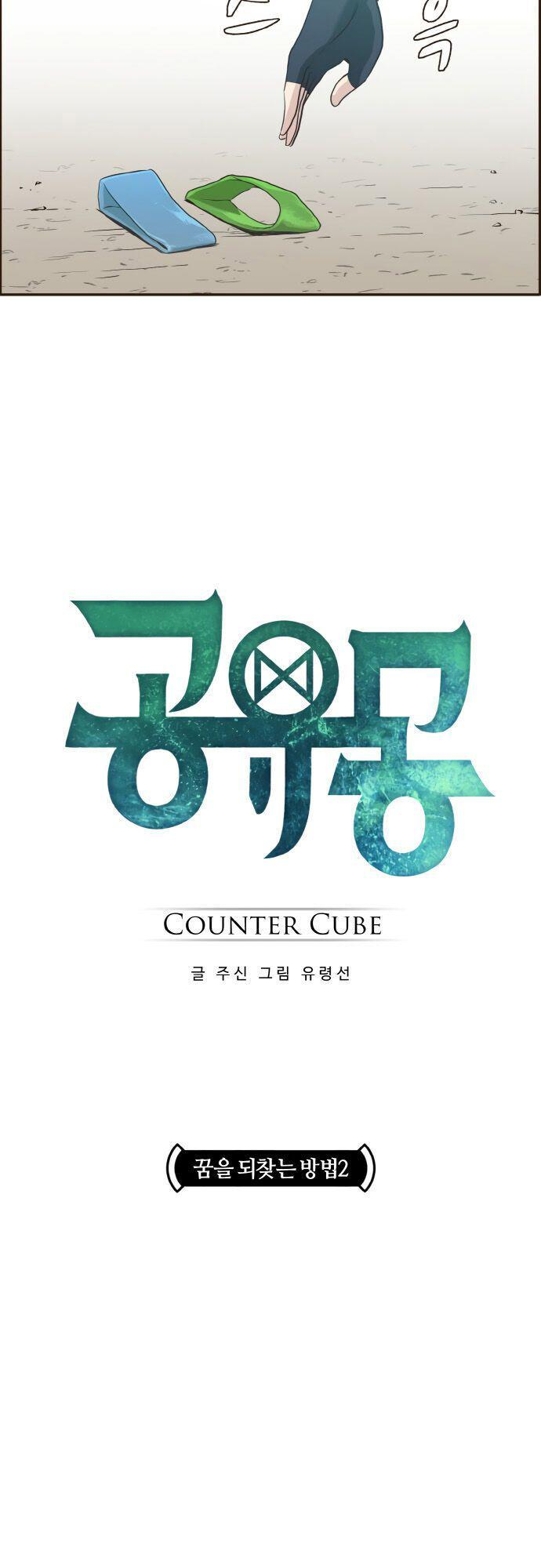 Counter Cube: Chapter 3