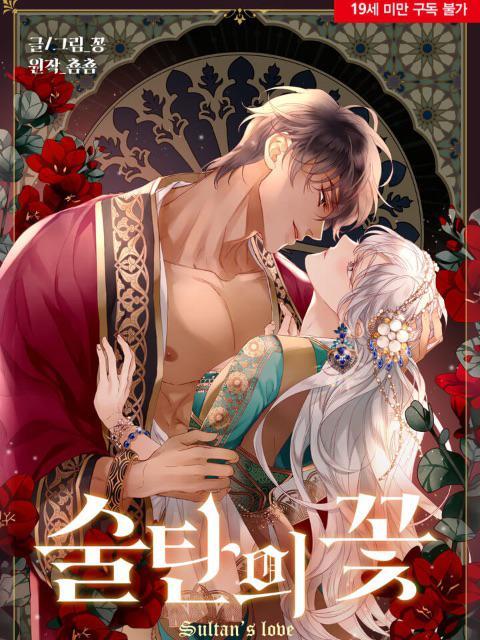 Sultan's Love - Đoá Hoa Kiều Diễm Của Hoàng Đế