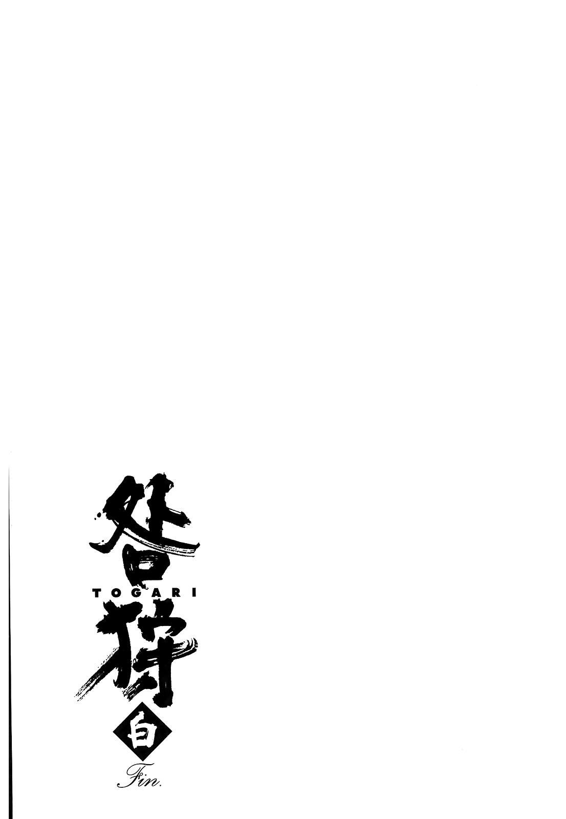 Togari Shiro [Togari Season 2]: Togari shiro chap 18