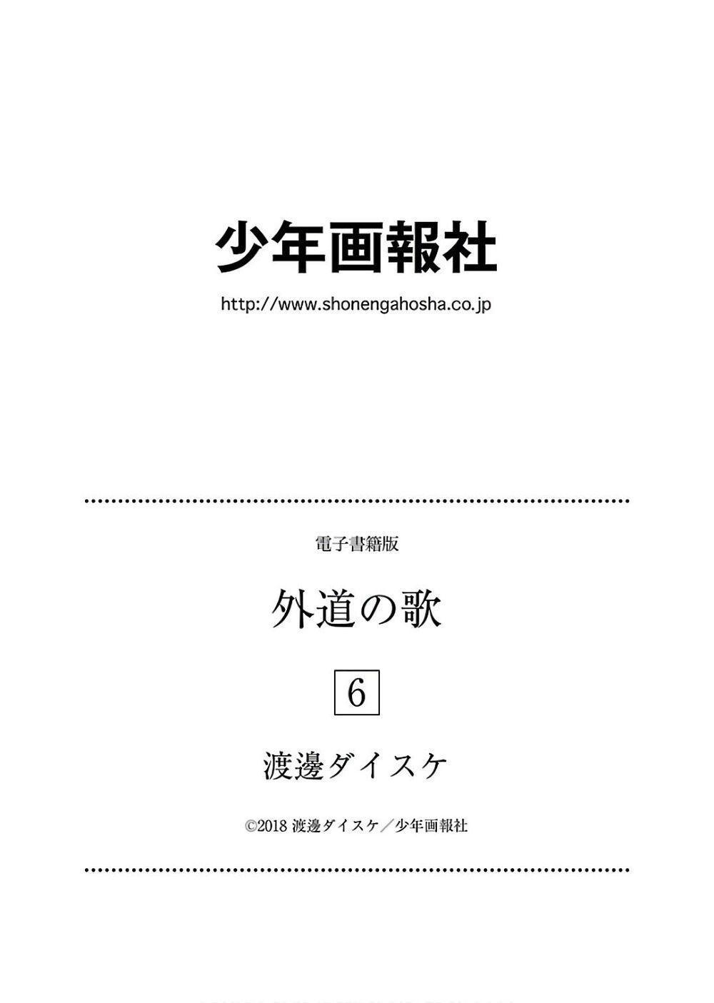 Dịch Vụ Trả Thù Ngoại Truyện: Chapter 49