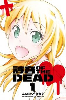 Shion Of the Dead