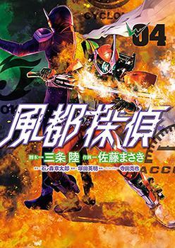 Kamen Rider W - Fuuto Tantei
