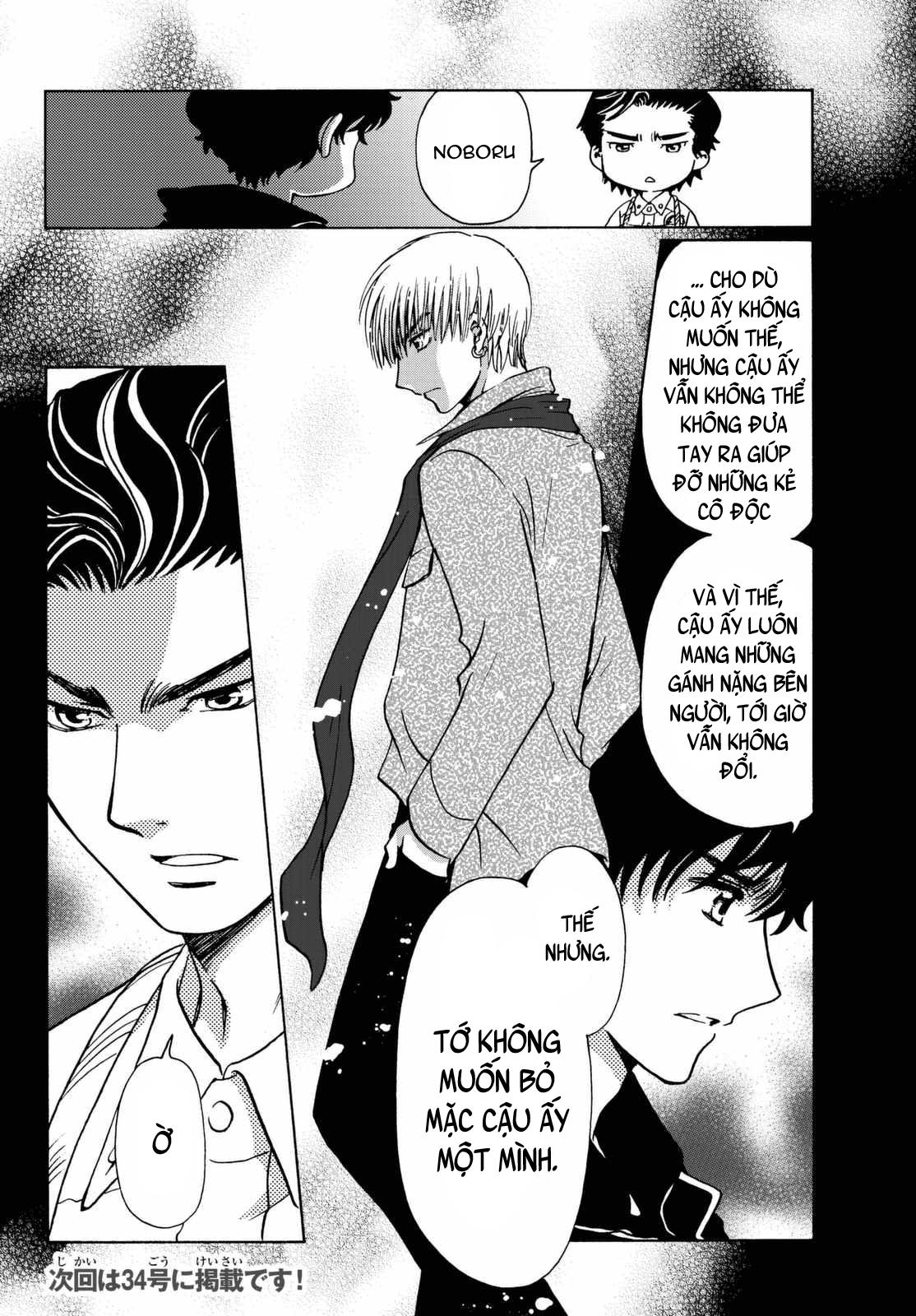 HIGH&LOW G-SWORD: Chapter 11.1