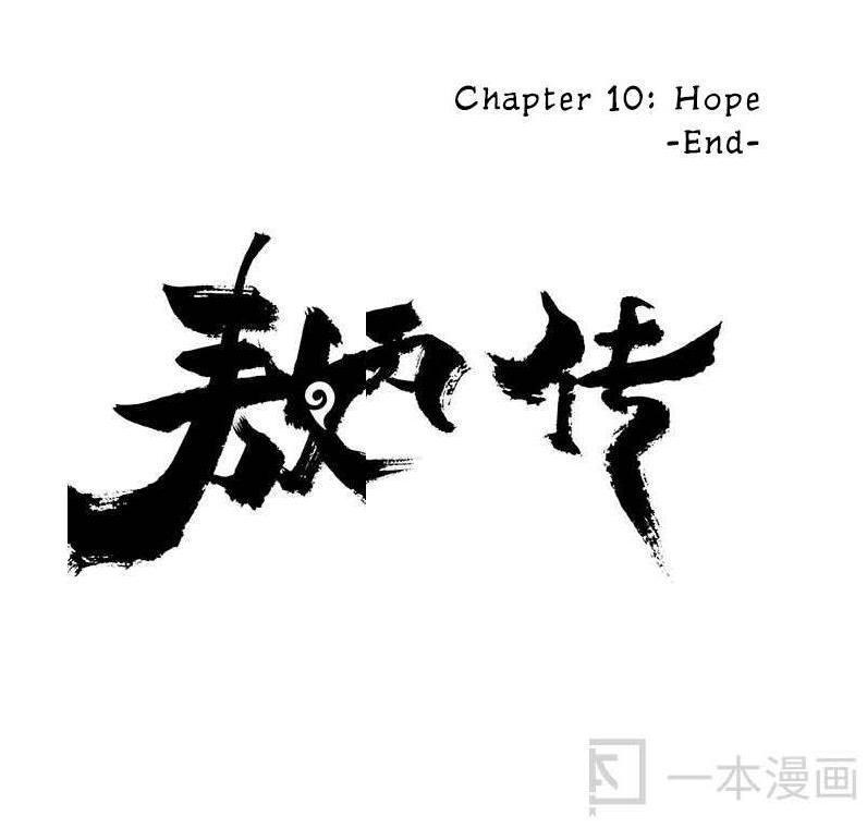 Ngao Bính: Chapter 10