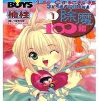 100 Kutukan Yuko-Chan