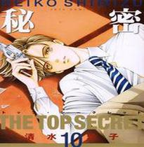 Himitsu - The Top Secret