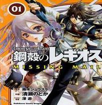 Chrome Shelled Regios - Missing Mail