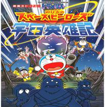 Doraemon - Nobita và Những hiệp sĩ không gian [Bản đẹp]