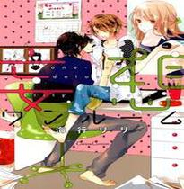 Mousou One Room