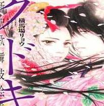 Kudoki - Shinyaku Kabukie Maki