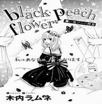 Back Peach Flower