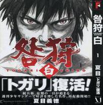 Togari Shiro [Togari Season 2]