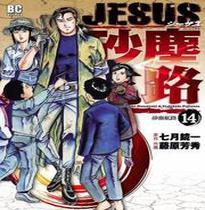 Jesus - Sajin Kouro