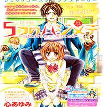 5-tsu no Hajimete – Ubawarete mo Ii, Kimi ni Nara